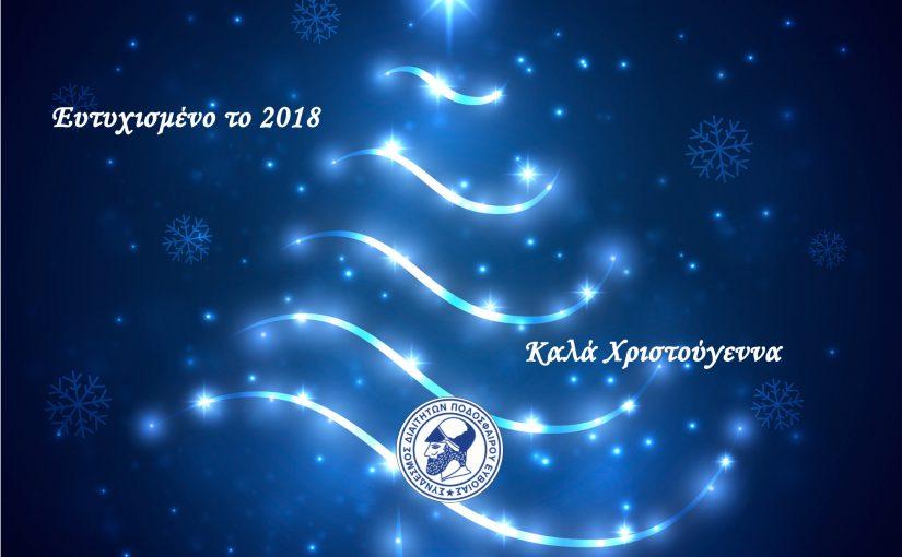 Ευχές Συνδέσμου Χριστούγεννα – Νέο έτος 2018