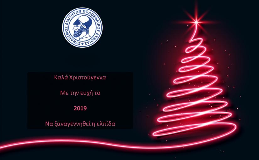 Ευχές Συνδέσμου Χριστούγεννα – Νέο έτος 2019