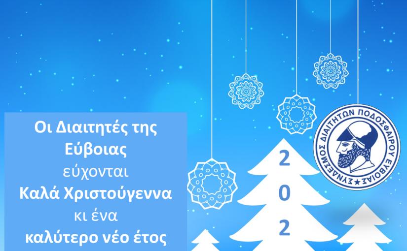Ευχές Συνδέσμου Χριστούγεννα – Νέο έτος 2020