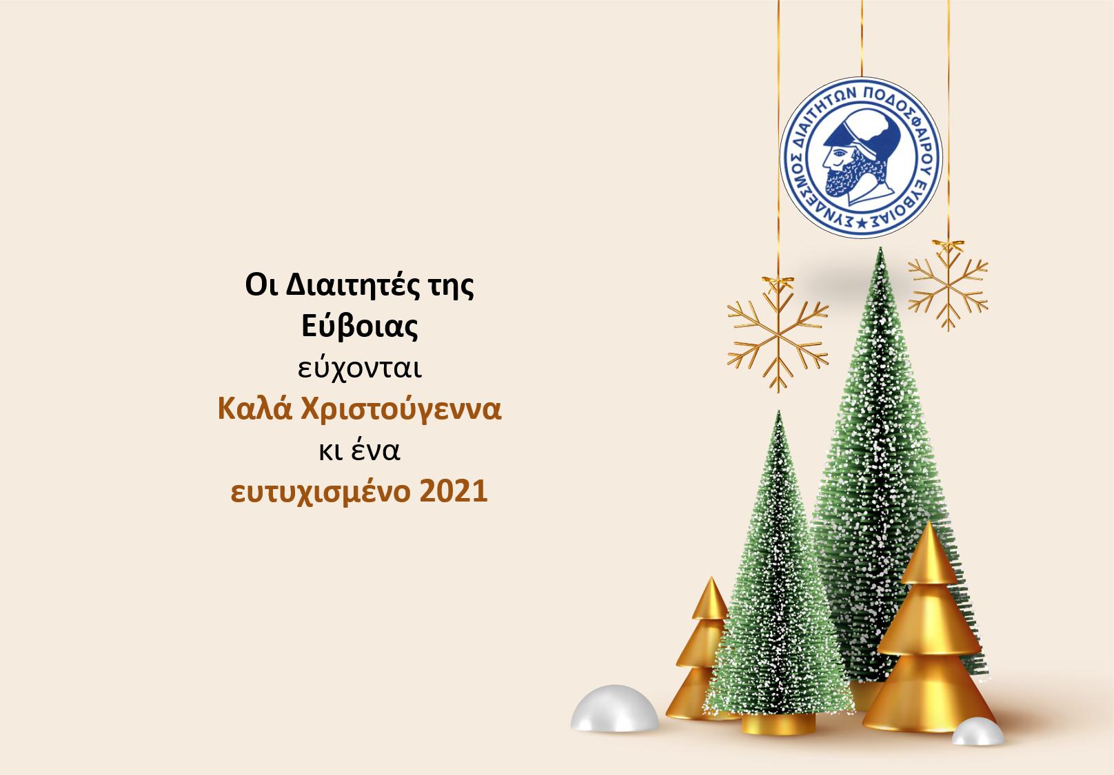 Ευχές Συνδέσμου Χριστούγεννα – Νέο έτος 2021